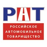 """""""Российское Автомобильное Товарищество"""""""