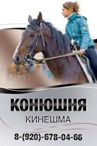 """Конноспортивный комплекс """"Триумф"""""""