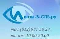 Линзы в СПб