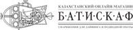 Батискаф Казахстан