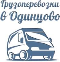 Грузоперевозки Одинцовский район