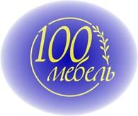 """Мебельная фабрика """"100 Мебель"""""""
