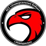 """Спортивный клуб """"Универсальные бойцы"""""""