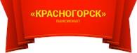 """Пансионат """"Красногорск"""""""