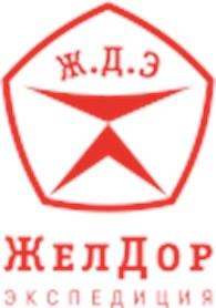 "Группа компаний ""ЖелДорЭкспедиция"""