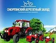 РУП «Сморгонский агрегатный завод»