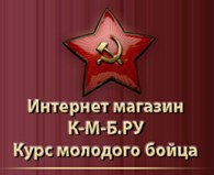 ВОЕНТОРГ