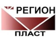 """""""Регион Пласт"""""""