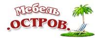 """Мебельный центр """"Остров"""""""