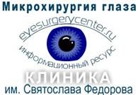 """""""Клиника им. Святослава Федорова"""""""