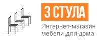"""3 СТУЛА"""