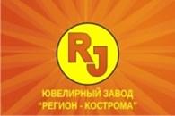 """Группа компаний """"РегионЮвелир"""" (Ювелирный завод """"Регион-Кострома"""")"""