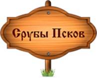 Срубы Псков