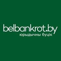 Юридический бутик Belbankrot.by