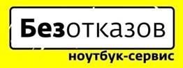 """Ноутбук - сервис """"Безотказов"""""""