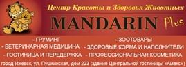 """Центр красоты и здоровья животных """"MANDARIN Plus"""""""