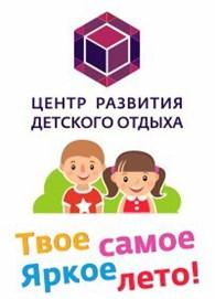 """""""Центр развития детского отдыха"""""""