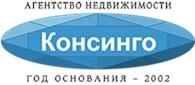 Агентство недвижимости «КОНСИНГО»