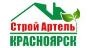 Строй Артель Красноярск