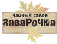 """ИП магазин китайского чая """"ЗАВАРОЧКА"""""""