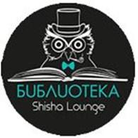 БИБЛИОТЕКА Shisha Lounge Арбат