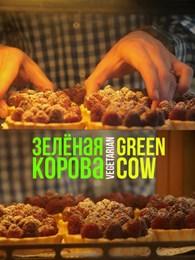 """Эко-лавка """"Зелёная корова"""" (Вегетарианская кухня)"""