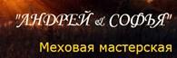 Андрей и Софья