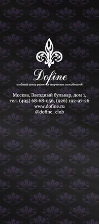 """Клубный центр развития творческих способностей """"Дофине"""""""