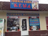 """Зоомагазин,груминг-салон """"КЕША"""""""