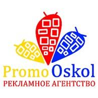 "Рекламное агентство ""Promo-Оскол"""