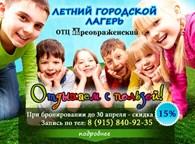 "ОТЦ ""Преображенский"""