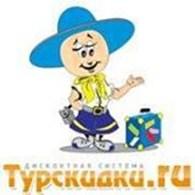"""""""Турскидки.ру"""""""