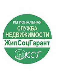 """Региональная Служба Недвижимости """"ЖилСоцГарант"""""""