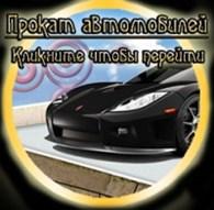 """Прокат автомобилей """"ИП Еременко И.М"""""""