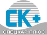 ООО СПЕЦКАР ПЛЮС