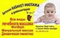 кабинет детского массажа и реабилитации «Винни»