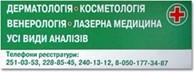 Медицинский кабинет доктора А.Н.Гончарова