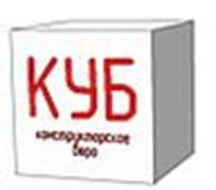 """Конструкторское бюро """"КУБ"""""""
