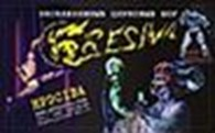 интернет-магазин циркового реквизита «Kresiva»