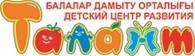 """Детский Центр Развития """"Талант"""""""