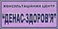 """консультационный центр """"ДЭНАС-Здоровье"""""""