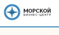 МОРСКОЙ БИЗНЕС-ЦЕНТР