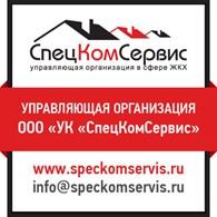 """Управляющая компания """"СпецКомСервис"""""""