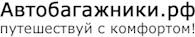 """Автобагажники.рф"""