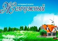 """ООО Коттеджный посёлок """"Жемчужный"""""""