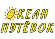 """""""Океан Путевок"""""""