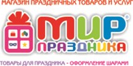 """Магазин праздничных товаров и услуг """"Мир праздника"""""""
