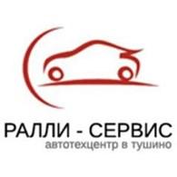 «РАЛЛИ-СЕРВИС»