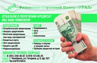 """Финансово-Страховой Центр """"УРАЛ"""""""