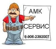 """""""АМК Сервис+"""""""